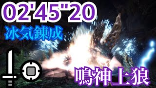 "[MHW:I]鳴神上狼、荒事を成す 歴戦ジンオウガ 片手剣ソロ 02'45""20/The Wrath of Thunder Descends Tempered Zinogre  SnS Solo"