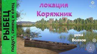 Русская рыбалка 4 река Волхов Рыбец подуст синец и елец