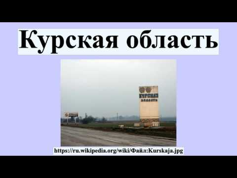 Курская область