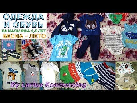 Одежда на мальчика 1,5 лет на весну - лето / Глория Джинс, обувь Kapika, Tiflani, панамки, вожжи