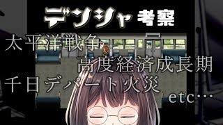 名作フリーゲーム「デンシャ」を考察する【元ネタ・言葉遊び】