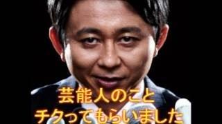 ISSA(イッサ)と城田優に有吉ラジオで毒舌【芸人の面白トーク】 画像引...