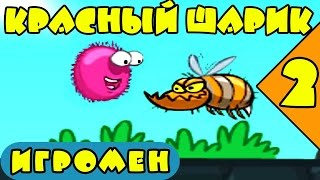 Мультик ИГРА для детей про КРАСНОГО ШАРИКА [2] серия- Приключение красного пушистого шарика.