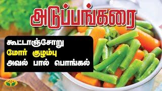 கூட்டாஞ்சோறு | கிராமத்து மோர் குழம்பு | அவல் பால் பொங்கல் | Adupangarai | Jaya Tv