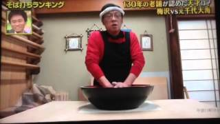 梅沢富美男さんのこねは 両手でしかも真上からやっているので 蕎麦にチ...