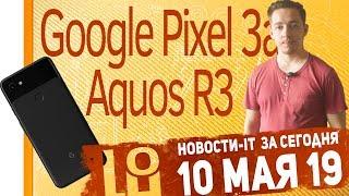 Новости IT. Google Pixel 3a, Sharp Aquos R3, Redmi, Апрель AnTuTu.