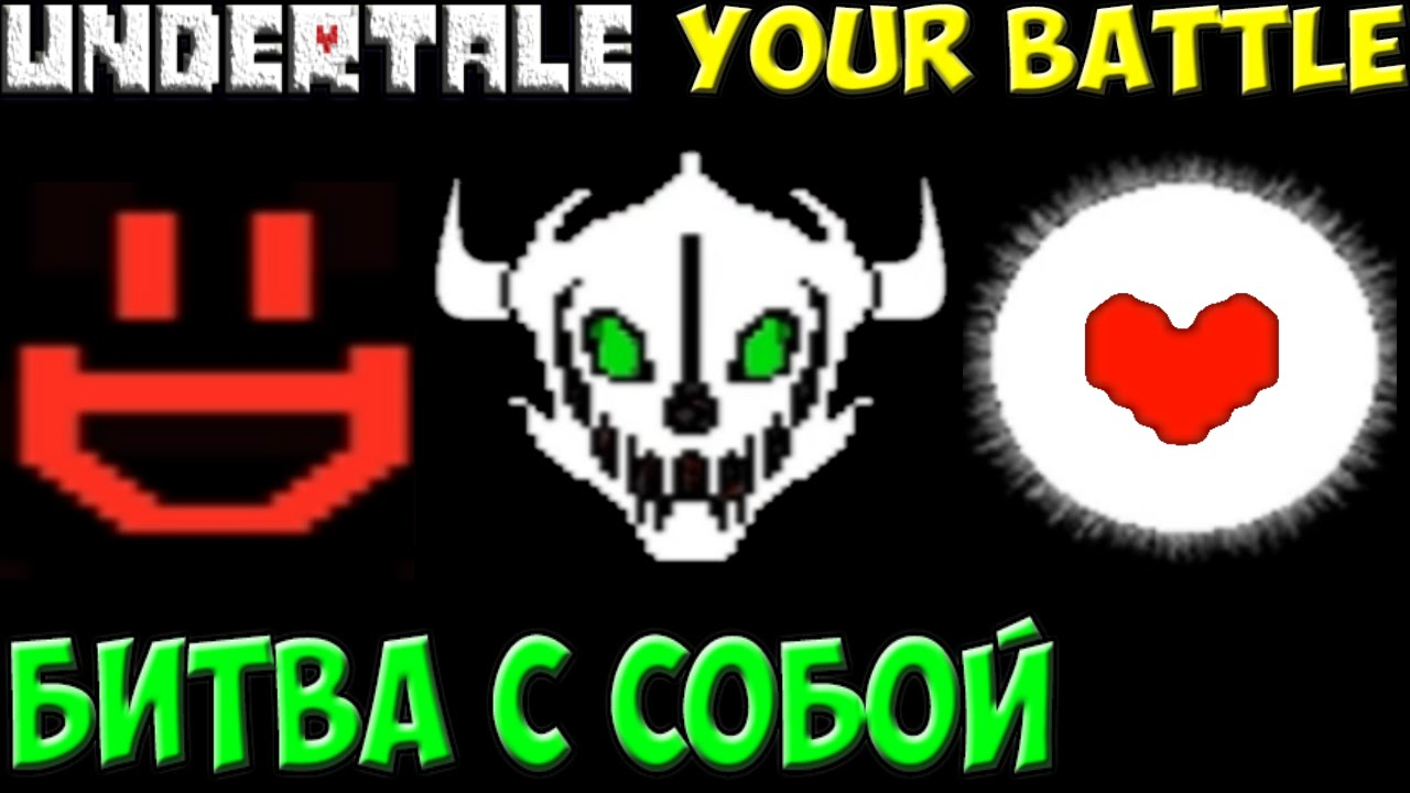 undertale your battle