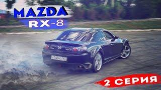Спорт Кар За 250 Тысяч Mazda Rx-8. На Стоке Валим Боком (2 Серия)