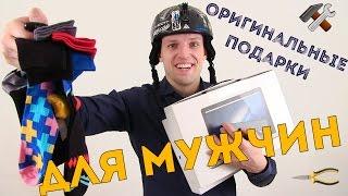 видео оринигальные подарки