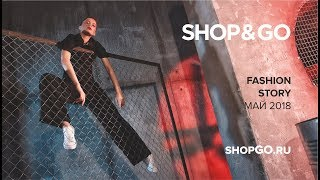 SHOP&GO Fashion Story Май 2018