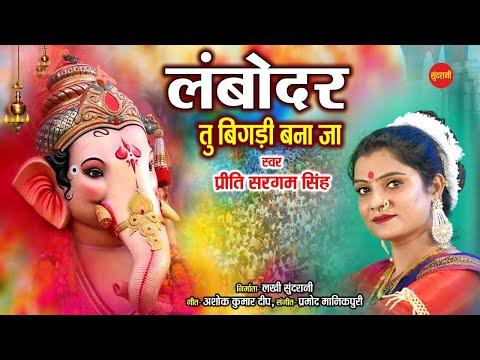 लम्बोदर तू बिगड़ी बना जा - Lambodar Tu Bigadi Bana Ja - Priti Sargam !! Ganesh Chaturthi Special Song