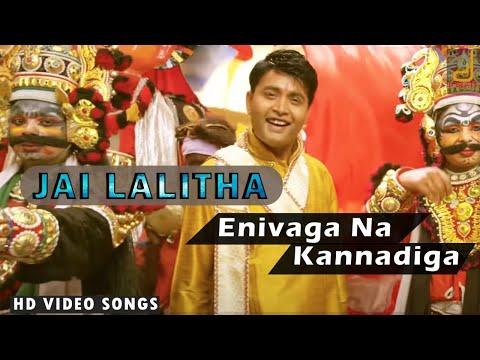 Jai Lalitha - Enivaga Na Kannadiga | feat. Sharan, Disha Pandey