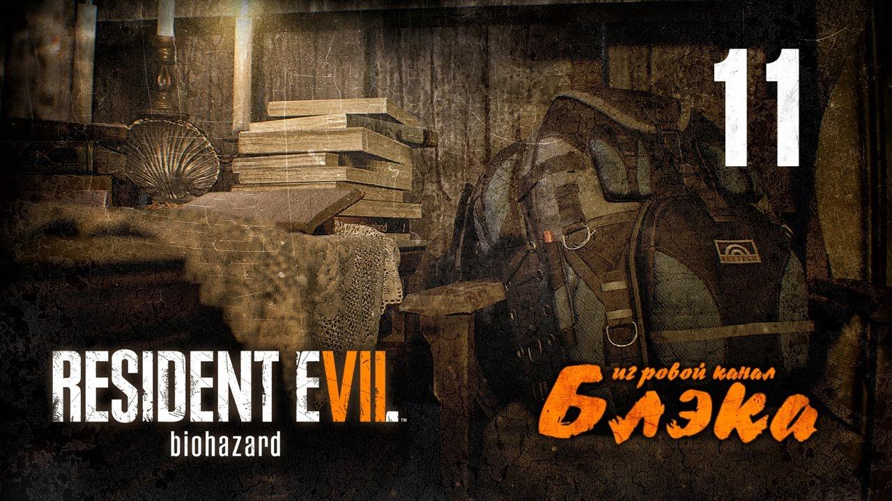 ЛУКАС, СЫНОЧКА СРАНАЯ! ● Resident Evil 7 #11 [PS4 Pro]
