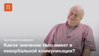 Тело в русском языке и культуре — Григорий Крейдлин