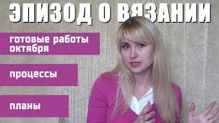 Эпизод о вязании // готовые работы октября, процессы, планы, покупки и подарки из Львова