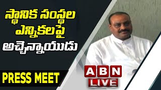 LIVE: TDP MLA Atchannaidu Press Meet on AP Local Body Election 2020 || ABNLIVE