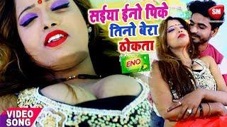 2019 का सबसे बड़ा फाडू गाना | सईया ईनो पिके तिनो बेरा ठोकता | Mukesh Singh | New Bhojpuri Song