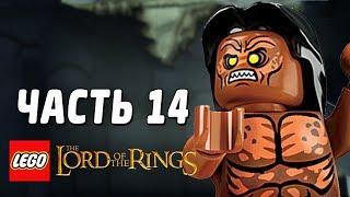 LEGO The Lord of the Rings Прохождение - Часть 14 - ХРАБРАЯ СЕРДЦЕМ