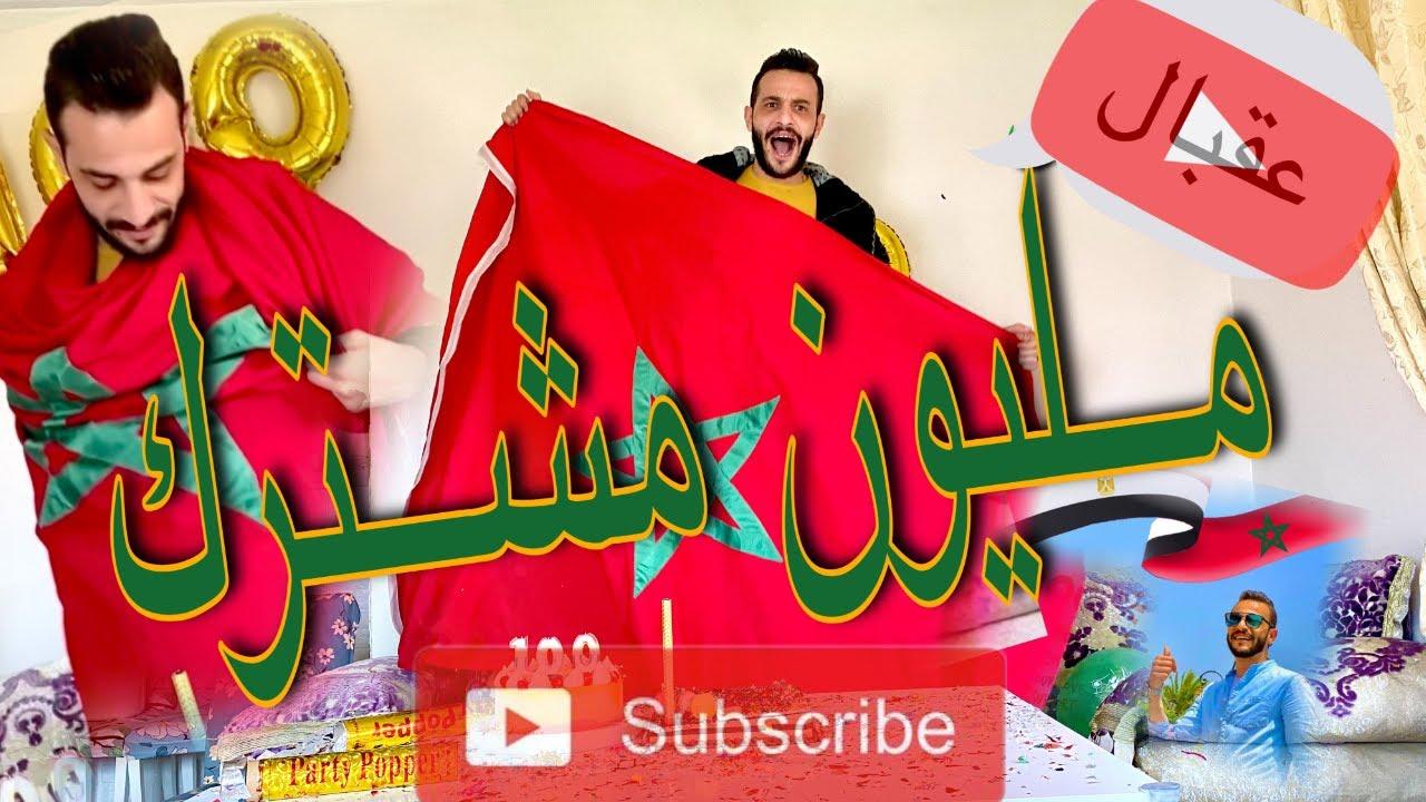 حفله ال 100 الف  مشترك على اليوتيوب !! ( بهدلنا الدنيا )  💃🎉