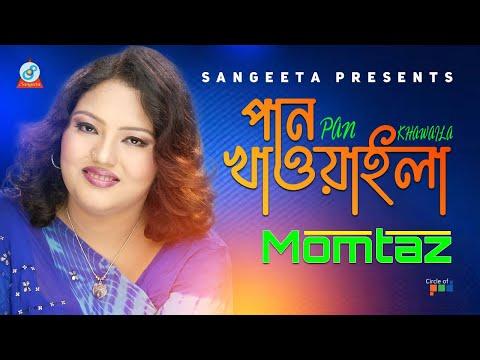 Pan Khaoyala (পান খাওয়ালা)  by Momtaz | Sangeeta