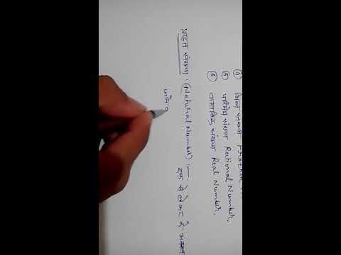 संख्या के प्रकार  (प्राकृत , पूर्ण और पूर्णांक ) भाग १