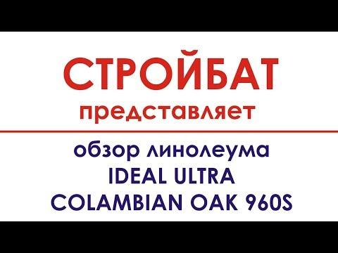 Линолеум Ideal Ultra Colambian Oak 960S от Стройбат Кемерово - Фильм 1