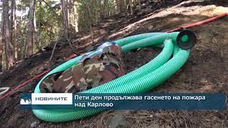 Пети ден продължава гасенето на пожара над Карлово