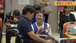 オールジャパンケアコンテスト2018 DVDサンプル