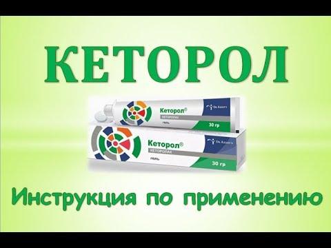 Кеторол (гель для наружного применения): Инструкция по применению