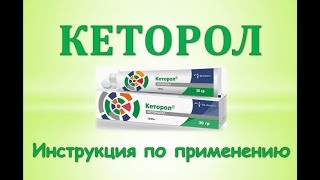 Кеторол (гель для зовнішнього застосування): Інструкція по застосуванню