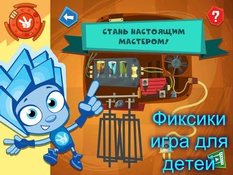 Фиксики игра на андроид 2016. Игра Фиксики мастера. Игры Фиксики мастера для android.