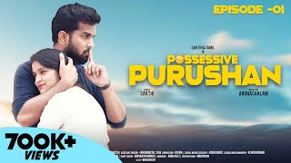 Possessive Purushan | Love Web Series | Funny Factory