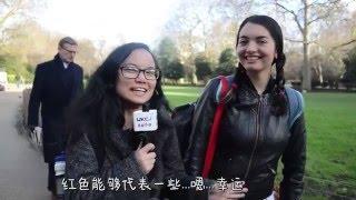 """【侨""""你说的】春节特辑:关于中国春节英国人了解什么?"""