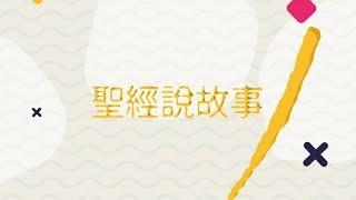 Publication Date: 2019-03-15 | Video Title: 方小校園電視台 -  聖經說故事 第四集