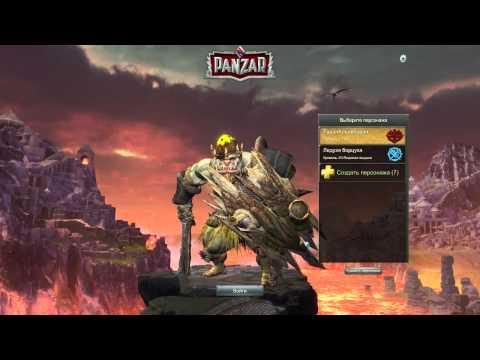 видео: Видеообзор panzar
