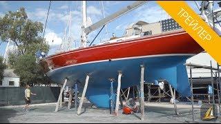Устройство парусной яхты — трейлер к уроку яхтинга 1