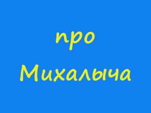 Анекдот про Михалыча))) -