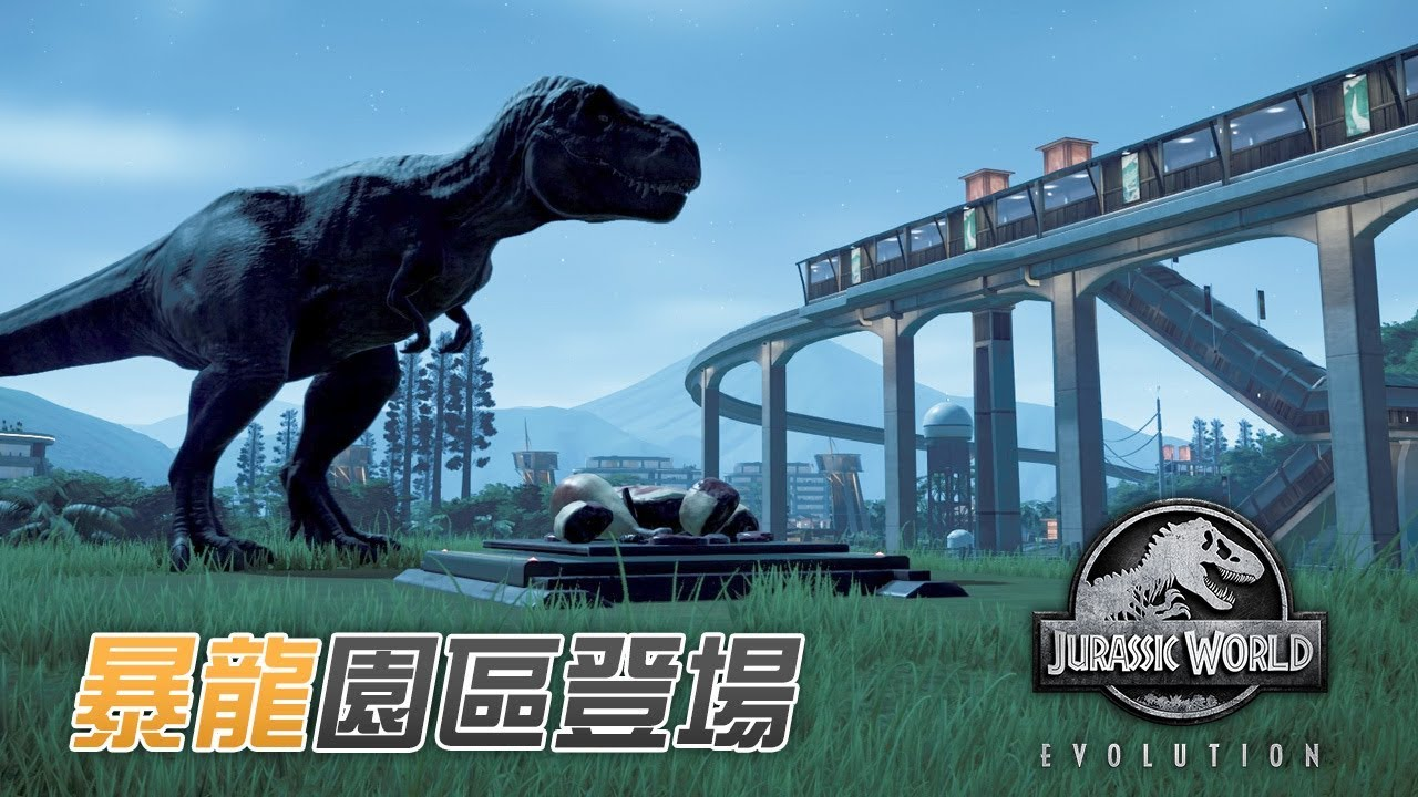 #17《侏羅紀世界: 進化》暴龍園區登場 Jurassic World Evolution - YouTube