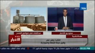 النائب ياسر عمر يفضح كارثة الفساد في توريدات القمح .. السرقة بالملايين