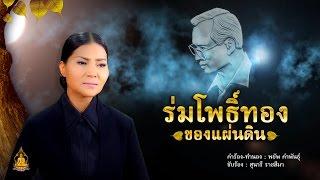 ร่มโพธิ์ทองของแผ่นดิน -สุนารี ราชสีมา [Official MV]