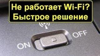 видео Что делать если на Андроид не включается Wi-Fi