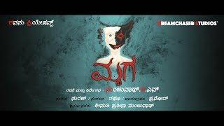 MRUGA I ಮೃಗ I Teaser I A Kannada Short Film I A MANJUNATH BN film