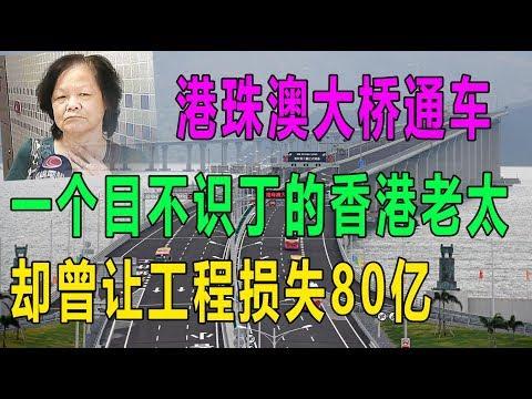 港珠澳大桥通车,一个目不识丁的香港老太,却曾让工程损失80亿