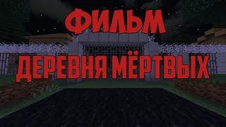 """Фильм ужасов """"Деревня Мёртвых"""" Майнкрафт"""