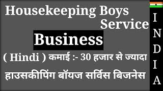 HOW TO START HOUSEKEEPING BOYS SERVICE BUSINESS | LOW INVESTMENT BUSINESS IDEA'S IN INDIA