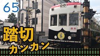 【踏切カンカン】京福電鉄 嵐電 嵐山本線 四条大宮 3 Keifuku line Kyoto Japan − 関西の踏切・電車通過動画 −
