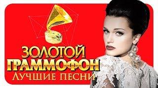 Download Слава - Лучшие песни - Русское Радио ( Full HD 2017) Mp3 and Videos