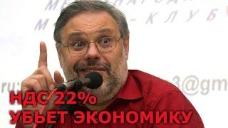 Михаил Хазин - НДС 22% недопустим