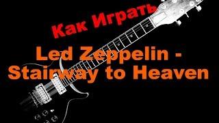 """Как Играть """"Led Zeppelin - Stairway to Heaven"""" На Гитаре"""