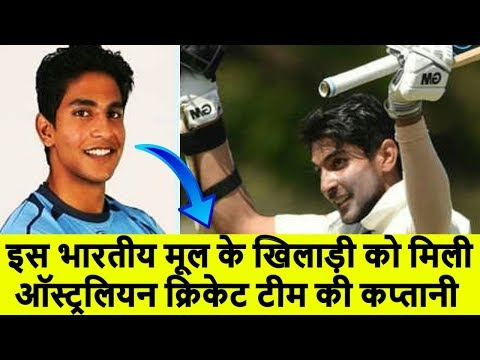 Indian-origin player become captain of the Australian cricket team